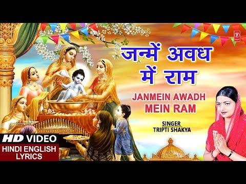जन्मे अवध में राम मंगल गाओ री