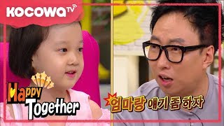 [Happy Together] EP510_0803_Kim Seol showed up for Go Gyung-Pyo!