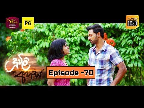 Doowili Ahasa - දුවිලි අහස   Episode -70   2019-01-16   Rupavahini TeleDrama
