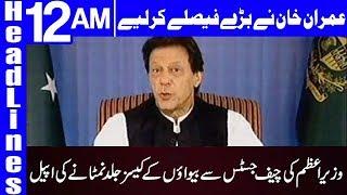 Imran Khan make big decision in today speech   Headlines 12 AM   20 August 2018   Dunya News