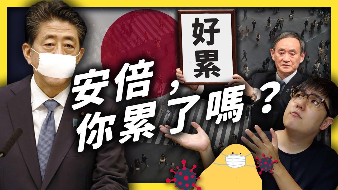 安倍辭職,但日本人一點都不在乎「首相」要換誰!?為什麼日本人政治冷漠?|志祺七七