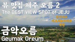 Geum Oreum(금악오름), Unforgettable Jeju