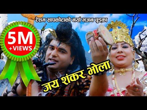    जय शंकर भाेला    New nepali Bhajan Chudka 2074 By Resham Sapkota, Juna shrees & frn