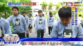 20161221中天新聞 超高難度!千名中學生玩假人挑戰