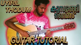 Uyiril Thodum | Guitar Tutorial | kumbalangi Nights | Guitar Lesson