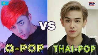 QPOP VS THAI-POP | Boy Group/Solo (қазақ эстрадасы vs ป๊อปไทย )