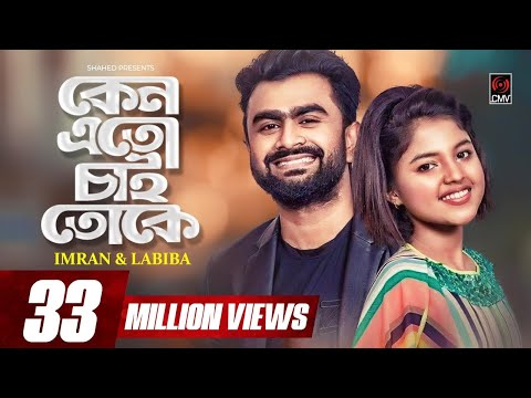 Keno Eto Chai Toke | IMRAN | LABIBA | Official Music Video | Asif | Payel | Bangla New Song 2019