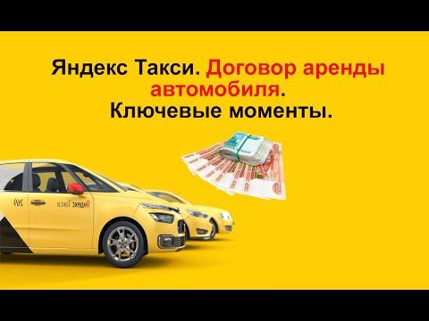 Яндекс Такси. Договор аренды автомобиля. Ключевые моменты.