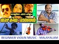 വെണ്ണിലാ ചന്ദനക്കിണ്ണം | വയലിൻ സംഗീതം | അഴകിയ രാവണൻ | വിദ്യാസാഗർ | Malayalam Violin Music