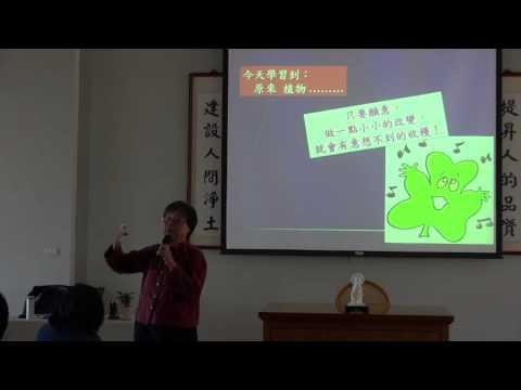 劉麗飛教授演講:向植物學習佛法