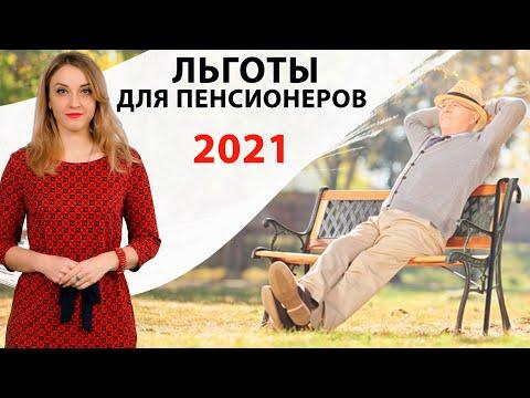 Льготы для пенсионеров 2021 / Последние изменения