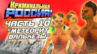 СТРАШНАЯ ИСТОРИЯ МАНЬЯКА ОЛЕГА ДИБРОВА. ЧАСТЬ 10 - GTA: КРИМИНАЛЬНАЯ РОССИЯ (CRMP)