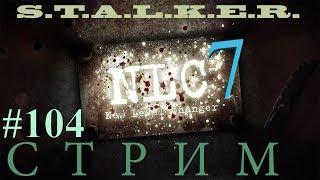 Прямая трансляция [С Т Р И М] по прохождению S.T.A.L.K.E.R. NLC 7.1.Б Я - Меченный соб #104.