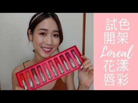『試色+心得』開架Loreal花漾誘色水唇膏 l Lip sticks swatches