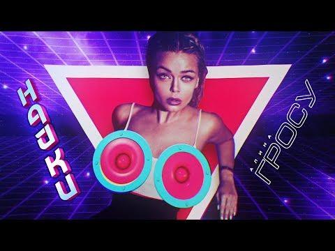 Алина Гросу - Найки (Lyric Video) 0+