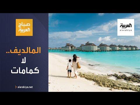 العرب اليوم - شاهد: المالديف  تفتح أبوابها أمام الزائرين بلا كمامات ولا تباعد