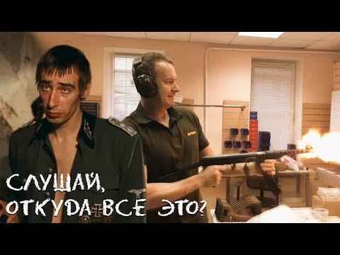 Оружие без лицензии. Тестируем Списанное и Охолощенное оружие. Какое оружие купить без разрешения