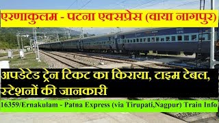 Ernakulam - Patna Express (via Tirupati,Nagpur) | Train Information | 16359 Train | Weekly Train