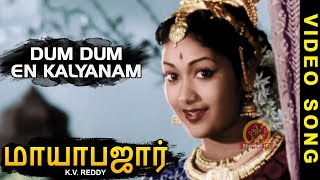 Mayabazar Tamil Video Songs | Dum Dum En Kalyanam  Video Song | NTR | Savitri