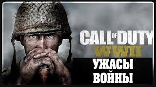 Call of Duty WWII - Ужасы войны #1