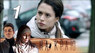 На краю. 1 серия (2019) Остросюжетная драма @ Русские сериалы