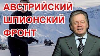 Разведка подставила Путина в Австрии / Аарне Веедла