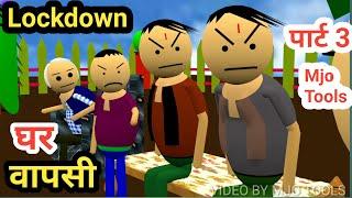 Lockdown gar wapsi part 3 | lockdown me phase log | Lockdown | The Lockdown| Mjo Tools