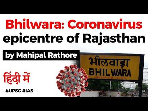 Coronavirus epicenter in Rajasthan, Bhilwara's private hospital becomes Coronavirus hotbed