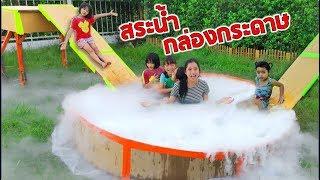 สระน้ำกล่องกระดาษยักษ์ใหญ่มาก BOX FORT Big Pool !! | Fun Family