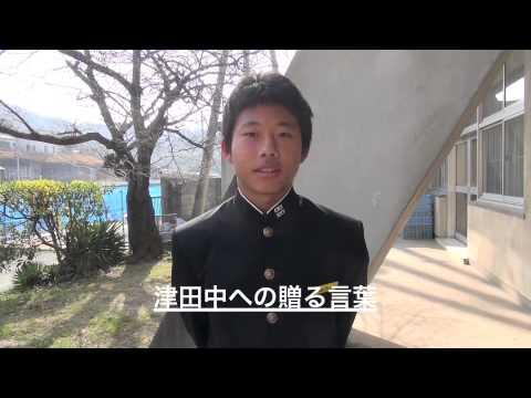【あそたつ動画】さぬき市立津田中学校へメッセージ