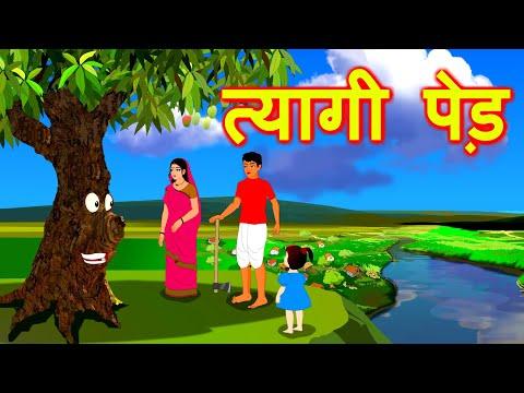 Tree's sacrifice Hindi kahaniya for kids