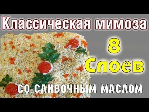 СЛОЕНЫЙ салат МИМОЗА из СССР - обалденный рецепт любимого салата с рыбой и СЛИВОЧНЫМ МАСЛОМ