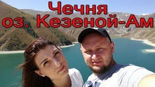 ЧЕЧНЯ, горный перевал ч.3 | #Чечня - #Краснодар 2017