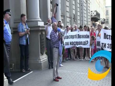 Во Львове на митинге требовали отстранить от власти евреев