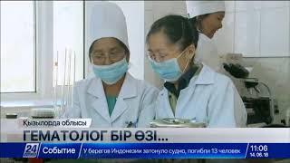 Арал ауданындағы жалғыз гематолог дәрігер жастардың тамақтануға селсоқ қарайтынына алаңдаулы