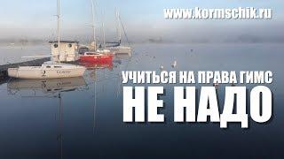 Обучение на лодку катер