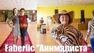 #Влог. Показ женской коллекции #Faberlic #Анималиста в г. Торопец.