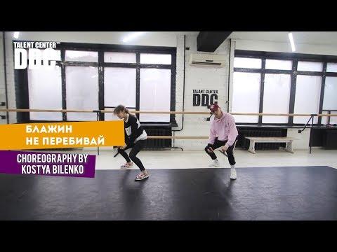 БЛАЖИН - Не перебивай choreography by Kostya Bilenko | Talent Center DDC