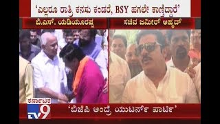 Minister Zameer Ahmed Mocks Janardhana Reddy Meeting BS Yeddyurappa