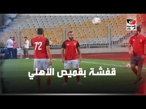 «قفشة» في أول مباراة رسمية بقميص الأهلي أمام بيراميدز.. و«ديسابر» يستقبل اللاعب بالأحضان