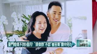 20160726壹起來翻轉》P5獨家內幕! 「蔣經國」密戀女星「崔平」?