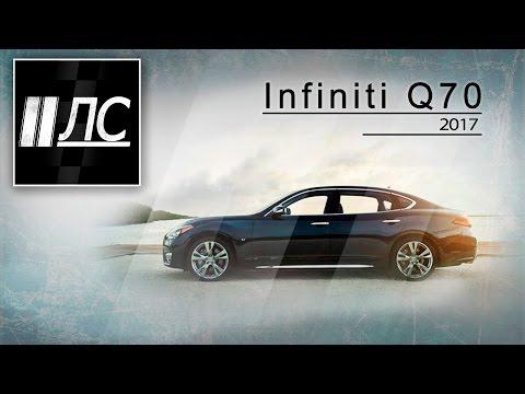 Infiniti  Q70 Седан класса E - тест-драйв 3