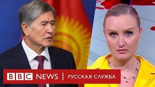 Что происходит в Кыргызстане   Новости