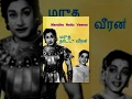 Marutha Nattu Veeran   Full Tamil Movie   1961   Sivaji Ganesan   Jamuna   T. R. Raghunath
