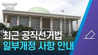 한국선거방송 뉴스(4월 3일 방송) 영상 캡쳐화면