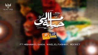 Basata - Mali Hela | فريق بساطة - هشام الجخ و وائل الفشنى | مالى حيلة تحميل MP3