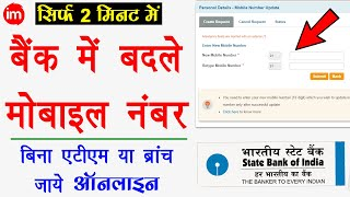 How to Change Mobile Number Online in SBI Bank Account - बैंक में ऑनलाइन मोबाइल नंबर बदलने का तरीका - Download this Video in MP3, M4A, WEBM, MP4, 3GP