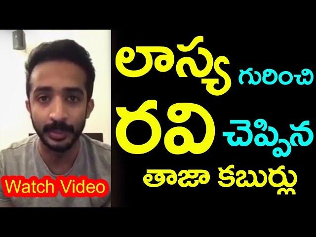 Ravi Reaction On Anchor Lasya Engagement
