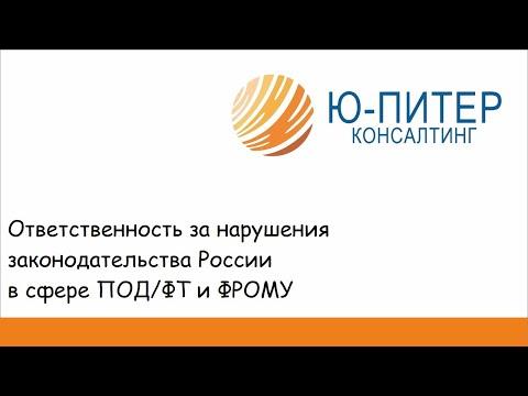 Ответственность за нарушения законодательства Российской Федерации в сфере ПОД/ФТ и ФРОМУ.