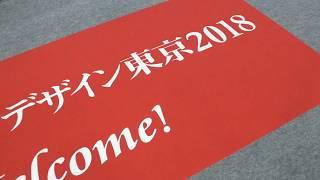 ホテレス2018国際観光施設協会「日本のこころ」